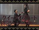 【藍音×る℃】クイーンオブハート踊ってみた 【NG集】