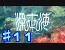 【実況】深世海に惹かれ行く ♯11