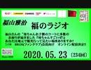 福山雅治   福のラジオ 2020.05.23〔234回〕