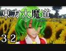 【東方MMD】東方大魔道 第三部(3-2)