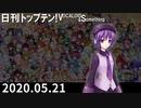 日刊トップテン!VOCALOID&something【日刊ぼかさん2020.05.21】