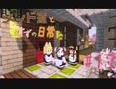 【Minecraft】メイド道とすずの日常 りたーん! Part17