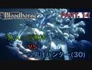 【ブラッドボーン】漁村の『魚人』2匹vs 一般男性(30)。PART.14【Bloodborne】
