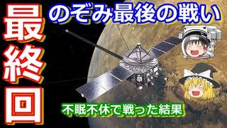 【ゆっくり解説】のぞみ最後の戦い!日本の宇宙開発の歴史 その26 最終回