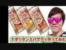 カ~リ~カ~リ~君エッ………チな口リタン味とナポリタンスパゲティ作ってみた!