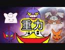 【ドクロッグ】シングル重力パ-手描き=愛-part.20-【ポケモン剣盾ゆっくり対戦実況】
