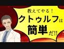 【解説】誰でもわかる!クトゥルフ神話TRPG超入門 その1【○○を作ろう!】