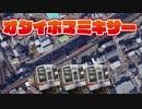 オタイホマミキサー【城北線】