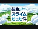 【カラオケ】 Nameless Story [転生したらスライムだった件]