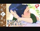 【イケボとオッサン】兄ちゃんなんか大っ嫌い【#完】 2018.6.19