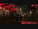 【初見実況】狂気の画家の記憶を追う~第九夜~【Layers of fear】