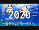 【紲星あかり】4あわせの4-チキン2020【オリジナル】