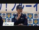 【part2】20130503 ブルーインパルス パイロットトークショー #2