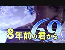 【実況】8年前の君から 第六十九陣【進撃の巨人2 FB】