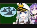 海上自衛隊で働くってどうなの?【VOICEROID解説】