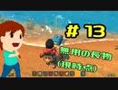 切磋 琢磨ゲーム実況@Scrap Mechanic  #13