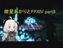 【VOICEROID実況】紲星あかりと蛮神【FF14】part8