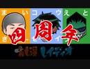 おも漫レイディオ2020その3 4周年記念スペシャル