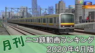 【A列車で行こう】月刊ニコ鉄動画ランキング2020年4月版