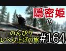 【字幕】スカイリム 隠密姫の のんびりレベル上げの旅 Part164