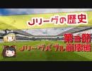 【ゆっくり解説】Jリーグの歴史 第3節 Jリーグバブル崩壊編