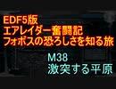 【地球防衛軍5】エアレイダー奮闘記 フォボスの恐ろしさを知る旅 M38【実況】