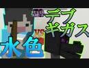 【ホラー×人狼×脱出ゲーム】水色VSデブギガス実現‼ 遂に奴が活躍する!?【Minecraft】