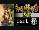 【サモンナイト3(2週目)】殲滅のヴァルキリー part10