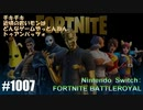 082 ゲームプレイ動画 #1007 「フォートナイト:バトルロイヤル」