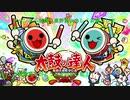 判定隠しの達人www 冷凍庫CJ ~嗚呼面太鼓ブラザーズ~  3DS