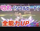 【積み技】『ジャラランガ』の全能力を上げる技、「ソウルビート」が強い!【ポケモン剣盾】