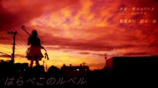 【UTAU無双】北条の姫っぽいこで「はらぺこのルベル」
