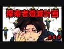 【クトゥルフ】探索者殲滅計画~5000人の大仏~#02【生大仏卓】