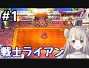 #1【DQ4】ドラゴンクエスト4で癒される!!戦士ライアン【女性実況】