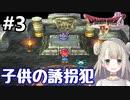 #3【DQ4】ドラゴンクエスト4で癒される!!子供の誘拐犯【女性実況】