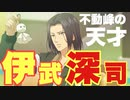 【ドキサバ全員恋愛宣言】不動峰が誇る「天才」伊武深司part.1【テニスの王子様】