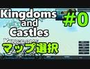 【Kingdoms and Castles解説】#0 - ゲーム説明とマップ選択のポイント【ゆっくり実況】