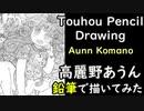 【東方】高麗野あうんをシャーペンと鉛筆で描いてみた【アナログ手描きイラストメイキング】