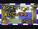 ≪モンスターファーム≫マンゴー!おいしいデス(^q^) Part.02