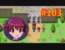 sakiquest3 #103:咲RPGを「咲-saki-」好きが全国編の話をしながらゆっくり実況(初見プレイ)