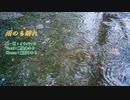 【紲星あかり】雨のち晴れ【オリジナル曲】