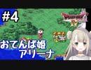 #4【DQ4】ドラゴンクエスト4で癒される!!おてんば姫 アリーナ【女性実況】