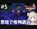 #5【DQ4】ドラゴンクエスト4で癒される!!祭壇で怪物退治【女性実況】