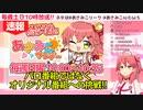 あさみこサンデー始まる!?【2020/05/24】