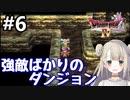 #6【DQ4】ドラゴンクエスト4で癒される!!祭壇で怪物退治【女性実況】