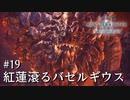 【MHWI】双剣で一狩りいこうか【実況】#19/紅蓮滾るバゼルギウス
