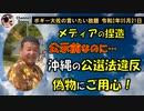 沖縄の公選法違反 ボギー大佐の言いたい放題 2020年05月21日 21時頃 放送分