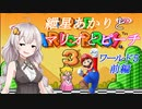 【VOICEROID実況】マリオ3をクリアします_world5前編【スーパーマリオブラザーズ3】