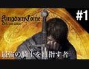 #1 Kingdom Come:Deliverance 実況 PS4【キングダムカム・デリバランス】