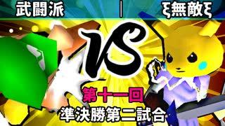 【第十一回】64スマブラCPUトナメ実況【準決勝第二試合】